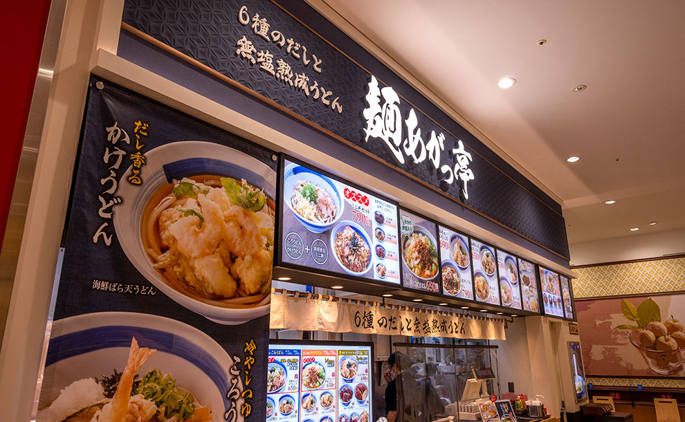 麺あがっ亭/ファサードサイン