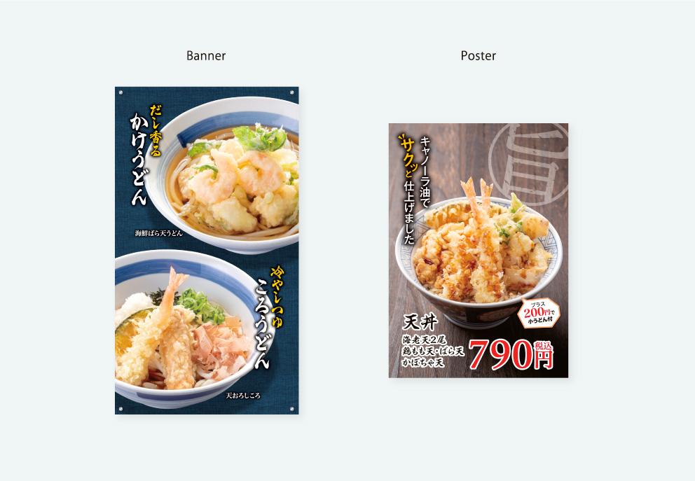 麺あがっ亭/ポスター・バナー