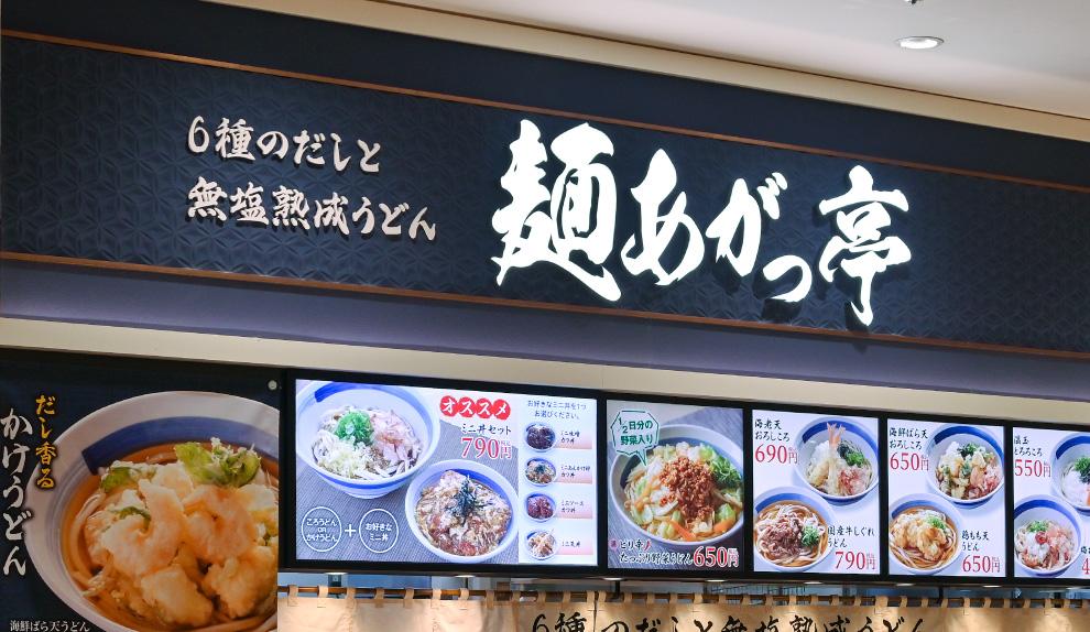 麺あがっ亭/店舗ロゴ